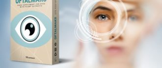 a látási eszközök javítása érdekében szembetegségek - myopia és hyperopia