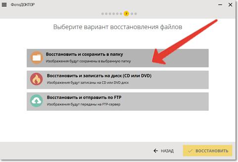 töltse le a látás-helyreállítási táblákat)