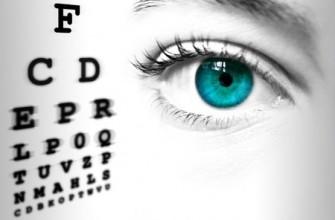 a látás kutatása