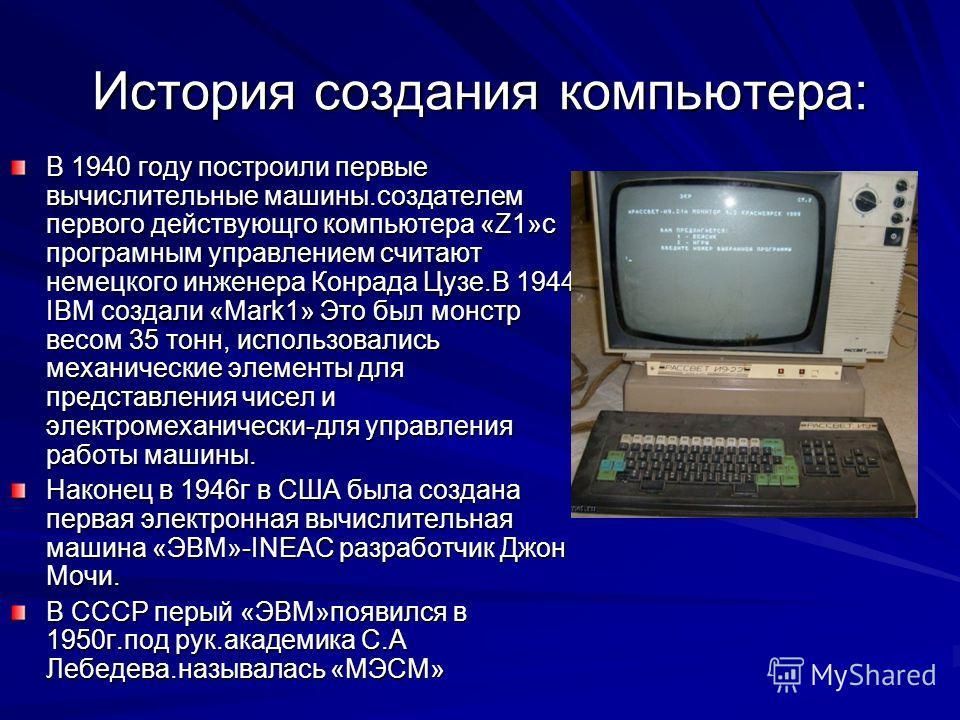 milyen káros a számítógép a gyermekek látására