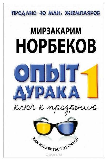 képzés a látás javítására online)