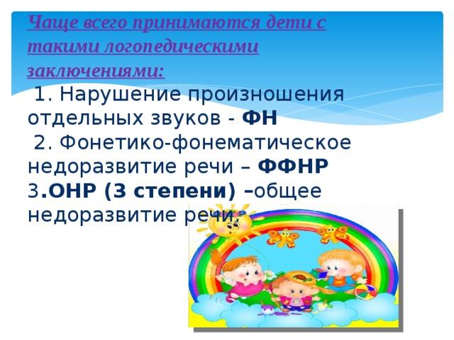 beszédkárosodás, látás)