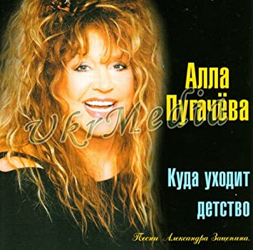 Alla Pugacseva jövőképe)