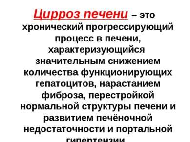 a látás romlott a máj cirrózisával)