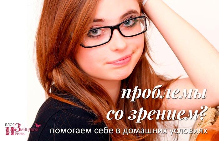 hogyan lehetne javítani a látást anélkül)
