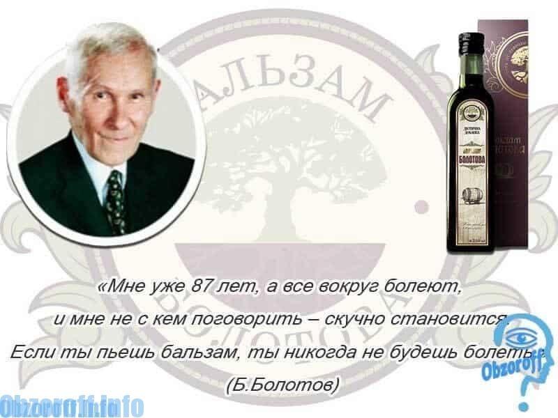 NÁL NÉL. Bolotov - a városi és az agroökológia alapítója