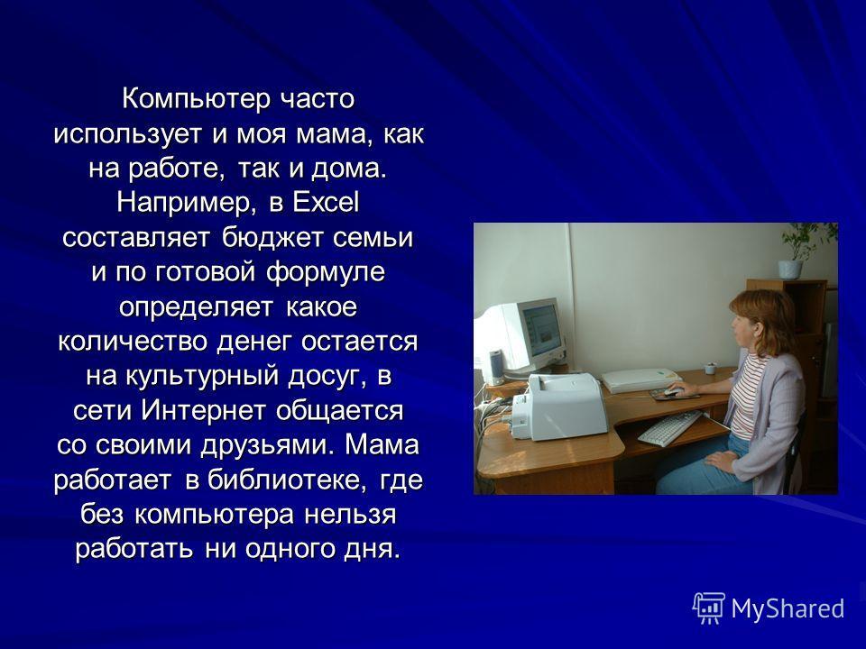 ártalmas a számítógép látására)
