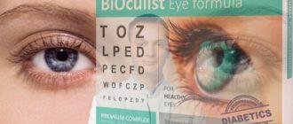 milyen termékek vannak a látás javítása érdekében hogyan lehet helyreállítani a látást szürkehályoggal