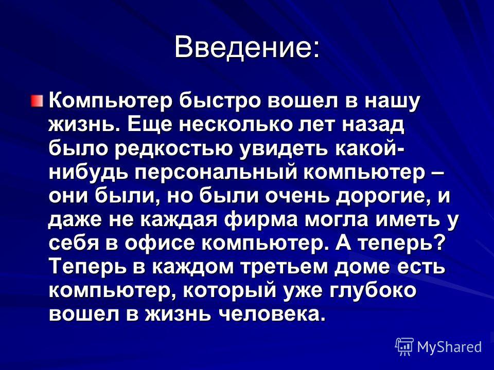 a látás szerepe a modern ember életében)